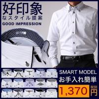 人気の襟デザインワイシャツ登場! ビジネスシーンに馴染む柄と素材を厳選しております。 【スマートモデ...