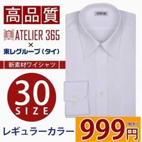 ワイシャツ Yシャツ メンズ 長袖 ホワイト 白 大量購入 形態安定 ビジネスシャツ ドレスシャツ ...
