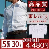 ワイシャツ Yシャツ メンズ 長袖 5枚 セット まとめ買い 形態安定 ビジネスシャツ ドレスシャツ...