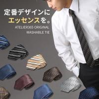 洗えるネクタイシリーズに新作登場。 今回は、ビジネスシーンで落ち着いたイメージに 仕上がるデザインを...