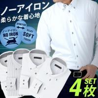ワイシャツ メンズ 長袖 Yシャツ セット 5枚 ボタンダウン レギュラー ビジネス シャツ まとめ買い 白 送料無料 at103 宅配便のみ