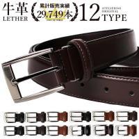 【説明】 表裏牛革で仕上げた本格ベルト。各デザインから お好きなベルトをお選び下さい。どのデザインも...