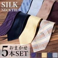 ネクタイ シルク 100% 3本 セット 8種類から選べる ネクタイセット  oth-ux-ne-1429 メール便で送料無料【10】