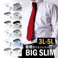 ワイシャツ Yシャツ メンズ 長袖 枚 セット 形態安定 スリム ビジネスシャツ ドレスシャツ ボタ...