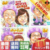 納期最短5日 急ぎ 早い 喜寿のお祝い 古希のお祝い 似顔絵 プレゼント 祖父 祖母 男性 女性 ラッピング 無料