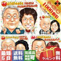 納期最短5日 急ぎ 早い 米寿のお祝い 88歳 似顔絵 プレゼント 祖父 祖母 男性 女性 色紙 ラッピング 無料