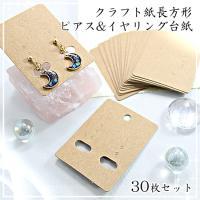 ピアスやイヤリングを展示するときに便利な紙製のディスプレイ台紙です。 無地の紙製なので、お店のロゴを...