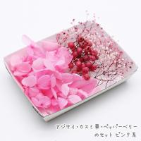 アジサイ・カスミ草・ペッパーベリーのセット ピンク系です♪  ■ 内容一覧 ■ ・カスミ草 ・ペッパ...