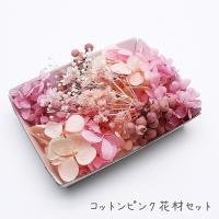 コットンピンク花材セット 1ケース ハーバリウムやアロマワックスバー プリザーブドフラワー アジサイ ペッパーベリー