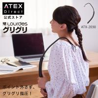 【アテックス公式】 ルルド グリグリ(指圧器) ATX-2030 ATEX 肩 背中 ツボ押し オフィス