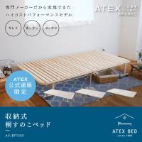 折りたたみベッド 収納式桐すのこベッド AX-BF1009 3色から選べる!送料無料 アテックス 限定