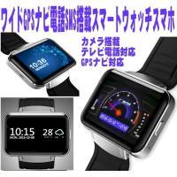 送料無料最新の時計型ウェアブル端末がワイドデザインが変わり新登場です。腕時計、スマホ、ダブレットが一...