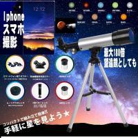 スマート天体望遠鏡/地上望遠鏡/180倍/スマホ IPhone対応  ビデオカメラ