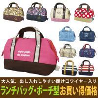 ■大人気、ランチバッグがお買い得価格になりました。   おしゃれでかわいい、ランチバッグがセール価格...
