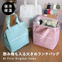 ■がま口タイプのかわいいランチバッグです。   おしゃれでかわいい、がま口ポーチ型のランチバッグです...