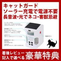 ■商品名 GA(R)キャットガード 猫用 GR-09  GA(R)キャットガード 猫・害獣用 GR-...