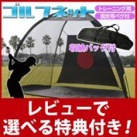 ★収納袋付・レビューでプレゼント★  このゴルフネットは、簡単なセッティングで本格的なゴルフの練習が...