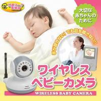 ママの声を赤ちゃんに届ける「双方向音声」!さらに赤ちゃんの様子を見逃さない「ボイスオン」!安心してお...