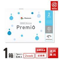 【YM】コンタクトレンズ2WEEK メニコンプレミオ×1箱 送料無料