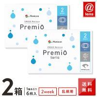 【YM】コンタクトレンズ乱視用 2WEEKメニコンプレミオトーリック×2箱セット 送料無料