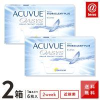 アキュビュー オアシス 2ウィークは、目の健康に大切な「酸素透過性」と快適なつけごこちに必要な 「レ...