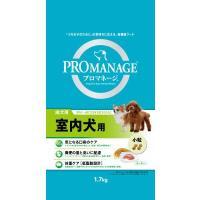 商品名:PMG43 プロマネージ 成犬用 室内犬用 1.7KG 内容量:1700g ブランド:プロマ...