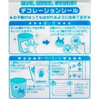 メール便 アンパンマンシール3種セット デコレーション 3パターン atmack 03