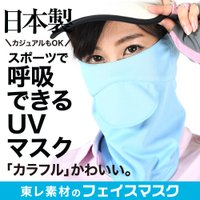 息苦しくないフェイスカバー UVカットマスク 鼻穴付き 口穴付き 耳かけ 耳カバー 紫外線対策グッズ フェイスマスク紫外線対策マスク (80fa-001)No.007