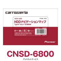 CNSD-6800 パイオニア カロッツェリア サイバーナビ カーナビ 地図更新ソフト/在庫有