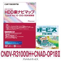 □CNDV-R31000H+CNAD-OP18II カロッツェリア 楽ナビ 地図更新ソフト オービスセット品【在庫有】