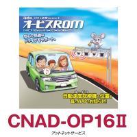 carrozzeria CNAD-OP16II 対象機種: ■サイバーナビ AVIC-ZH0999L...