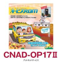 carrozzeria CNAD-OP17II 対象機種: ■サイバーナビ: AVIC-ZH0999...