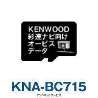 ケンウッド 彩速ナビ オービスデータSDカード KNA-BC715対象機種 ■彩速ナビ: MDV-Z...