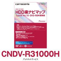 CNDV-R31000H パイオニア カロッツェリア HDD 楽ナビ カーナビ 地図更新ソフト【在庫有】
