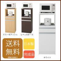 シンプルデザイン、キッチン周りの収納に便利なレンジボード。 コンパクトだから一人暮らしにもおすすめな...