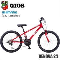 GIOS ジオス GENOVA ジェノア 24インチ  キッズマウンテンバイクの決定版。 サイズ・カ...
