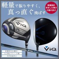 巛SLE適合 巛標準長さ 巛標準ヘッド 巛中調子 巛標準重量  V-iQ メンズ(クラブ) ドライバ...