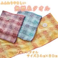 無撚糸使用でソフトな肌触り! ふんわりやわらかいので使うたびに嬉しくなります。 織りでデザインを表現...