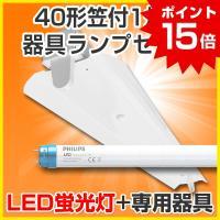 国産 国内工場組み立て PSE認証済 フィリップスLED蛍光灯照明器具笠付40W1灯式タイプ。LED...