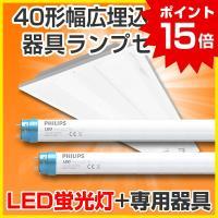 国産 国内工場組み立て PSE認証済 フィリップスLED蛍光灯照明器具埋込40W2灯式幅広タイプ。そ...
