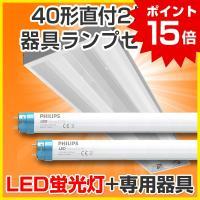 国産 国内工場組み立て PSE認証済 フィリップスLED蛍光灯照明器具直付40W2灯式タイプ。そのま...