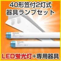 国産 国内工場組み立て PSE認証済 フィリップスLED蛍光灯照明器具笠付40W2灯式タイプ。LED...