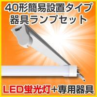LED蛍光灯照明器具40W形簡易設置タイプ。LED蛍光灯と器具のセット。そのまま電源線を電源線に接続...