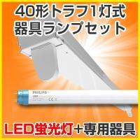 国産 国内工場組み立て PSE認証済 フィリップスLED蛍光灯照明器具トラフ40W1灯式タイプ。LE...