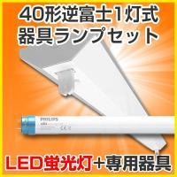 国産 国内工場組み立て PSE認証済 フィリップスLED蛍光灯照明器具逆富士40W1灯式タイプ。LE...
