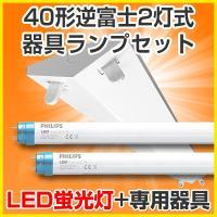 国産 国内工場組み立て PSE認証済 フィリップスLED蛍光灯照明器具逆富士40W2灯式タイプ。LE...