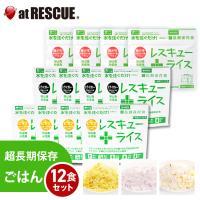 ご飯の種類12袋分は白米×2・おかゆ×2・梅がゆ×2・ドライカレー×2・ピラフ×2・わかめ御飯×1・...
