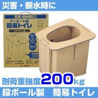 プルマル3/ダンボール製簡易トイレ/耐荷重200kg/組立非常用トイレ