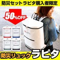 商品名:<b>非常用持ち出し袋 ラピタ(防水仕様)</b><br&gt...