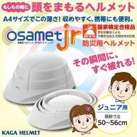 OSAMETjr オサメットジュニア A4サイズの折りたたみ式(蛇腹式)子供用防災用ヘルメット